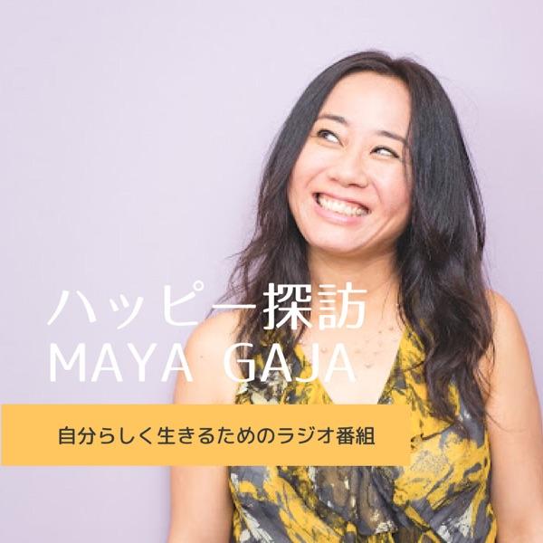 ハッピー探訪MAYA GAJA - ハワイ発、自分らしく生きるためのハッピーライフ