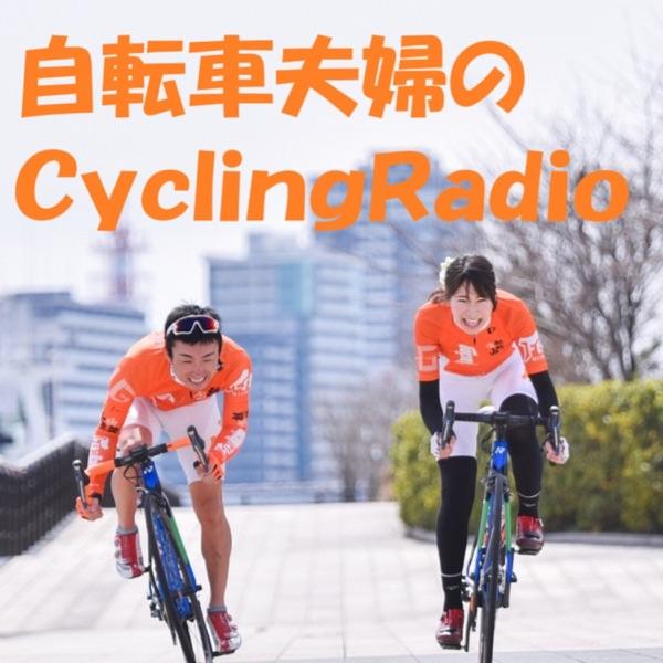 自転車夫婦のCyclingRadio