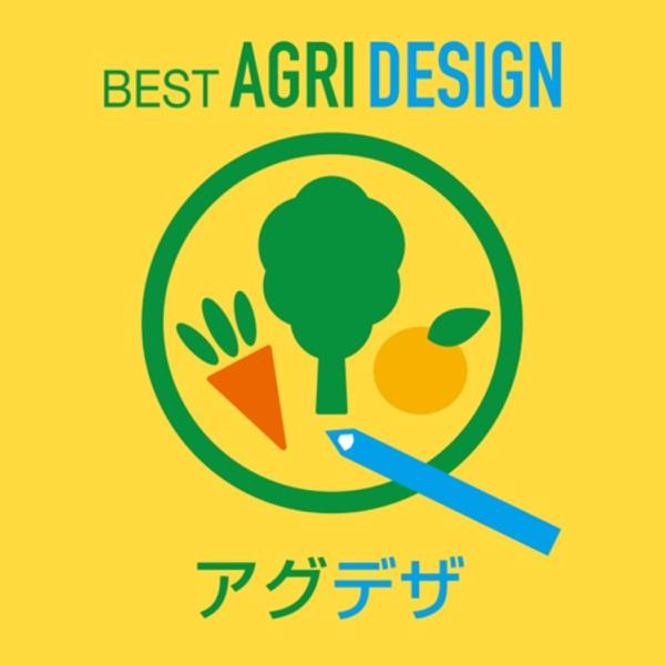 農業デザイン!アグデザ