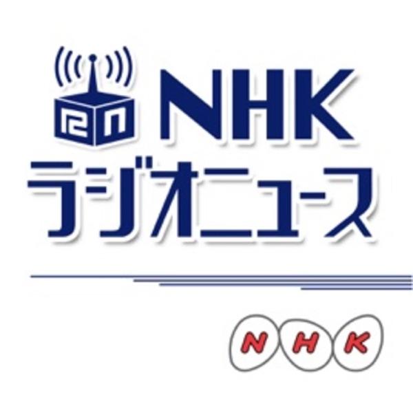 NHKラジオニュース by NHK