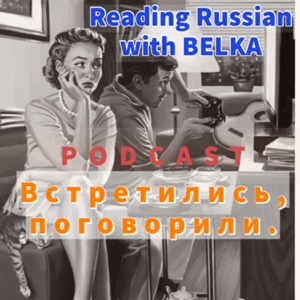 Reading Russian with Belka