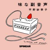 味な副音声 ~voice of food~ - SPINEAR