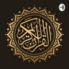 Quran In Bengali | আল-কুরআন এর তিলওয়াত এবং বাংলা অনুবাদ