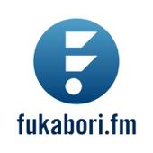 fukabori.fm