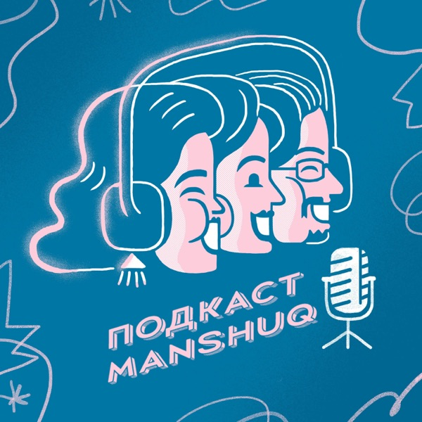 Подкаст Manshuq image