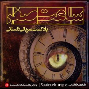 Saate Sefr   پادکست فارسی ساعت صفر