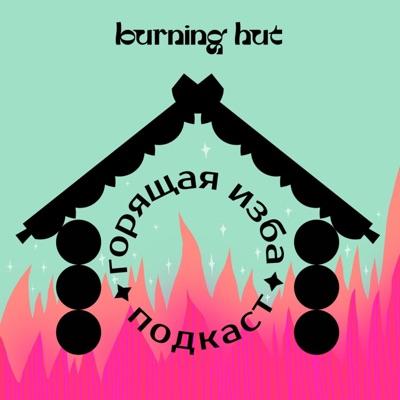 Горящая изба:Burning Hut