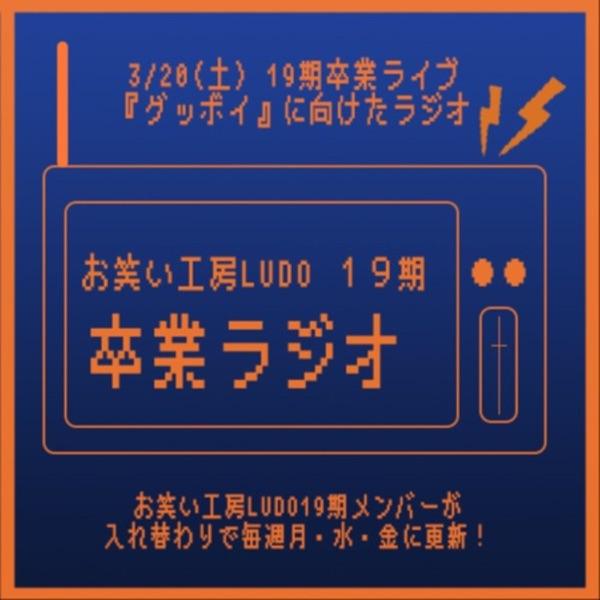 早稲田大学お笑い工房LUDO 19期卒業ラジオ
