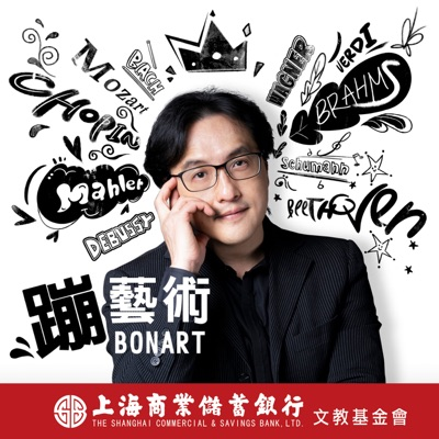 蹦藝術 | BONART:林仁斌