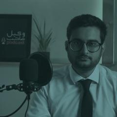 The Wakeel Sahab Podcast