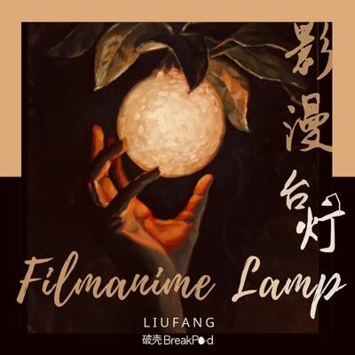 影漫台灯 Filmanime Lamp