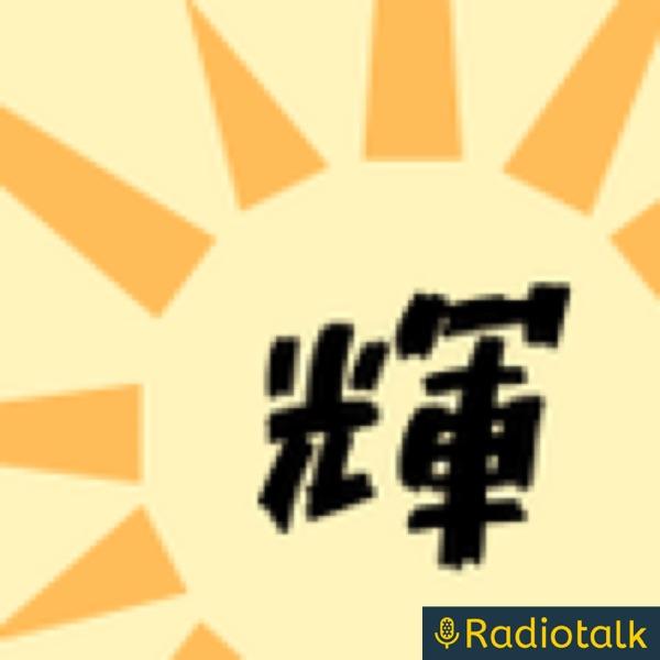 私、輝きたいんです!/イエスキリスト アニメ 教育・留学・生活改善 英語 雑談 家