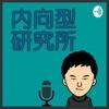 【毎日更新】自己啓発ラジオ artwork