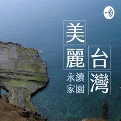 美麗台灣 永續家園