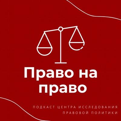 Право на право