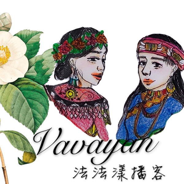 法法漾播客Vavayan Podcast