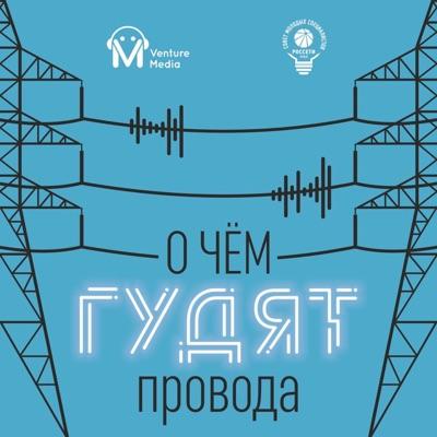 О чем гудят провода:Россети Урал