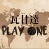 瓦甘達Play One