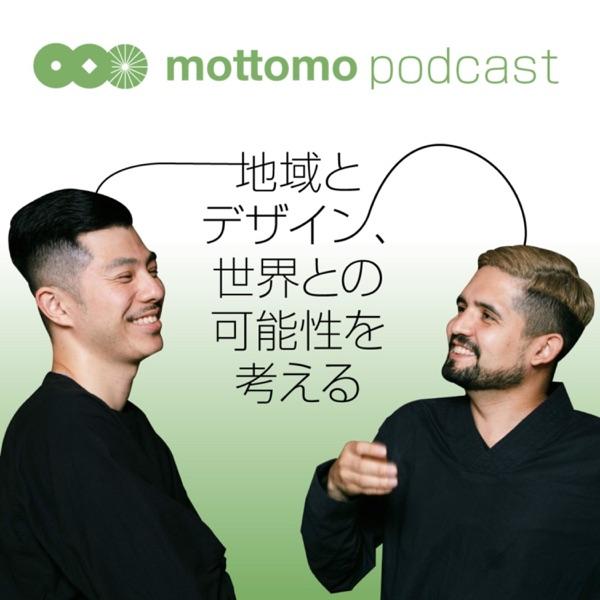 mottomo podcast - 地域とデザイン、世界との可能性を考える