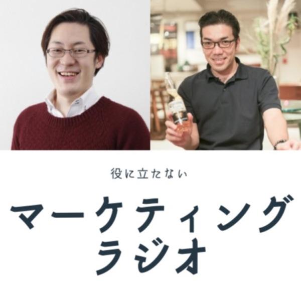 マーク&まじーの役に立たないマーケティングラジオ