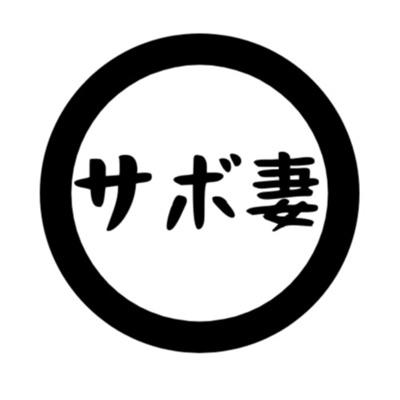 サボテン妻の「ちょっと耳かして!」:Saboten Tsuma