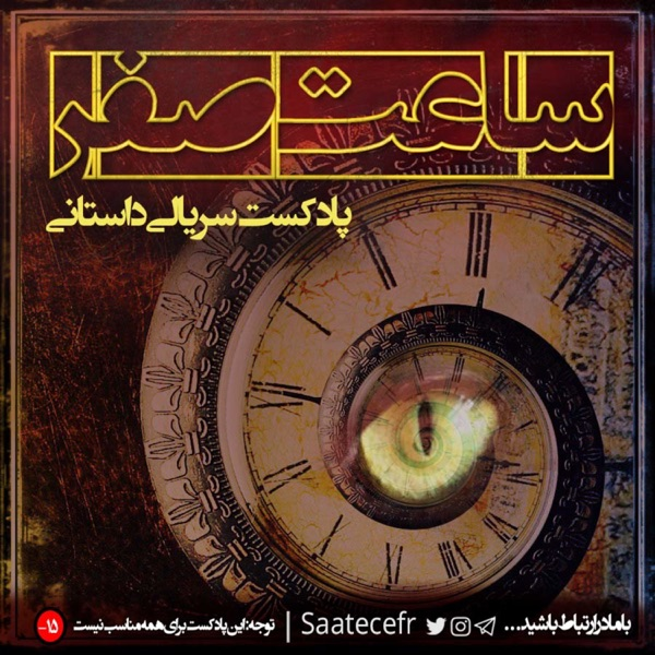 Saate Sefr | پادکست فارسی ساعت صفر