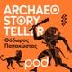 Archaeostoryteller, με τον Θόδωρο Παπακώστα