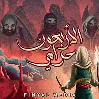 The 40 Thieves | الأربعون حرامي