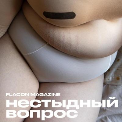 Нестыдный вопрос:Flacon Magazine