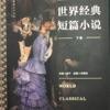 外国中短篇小说