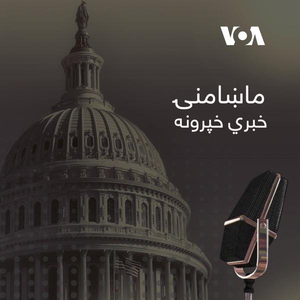 لومړنۍ ماښامنۍ خبري خپرونه - Voice of America