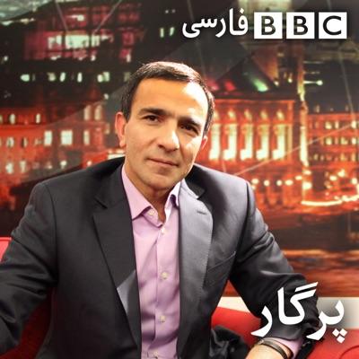 پرگار:BBC Persian Radio