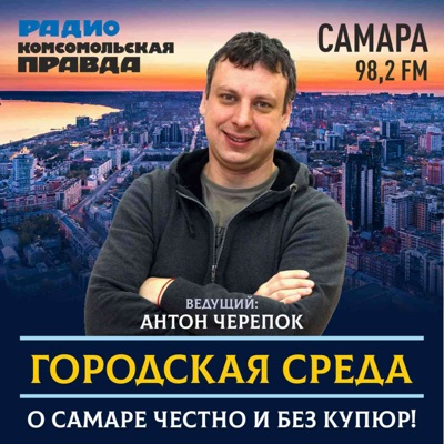 Городская среда - Самара