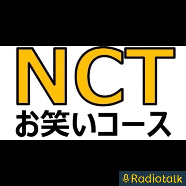 NCTお笑いコース