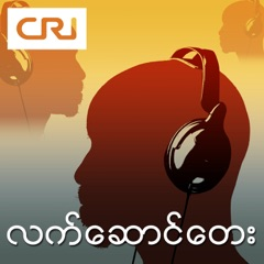 Songs on demand of CRI Myanmar service