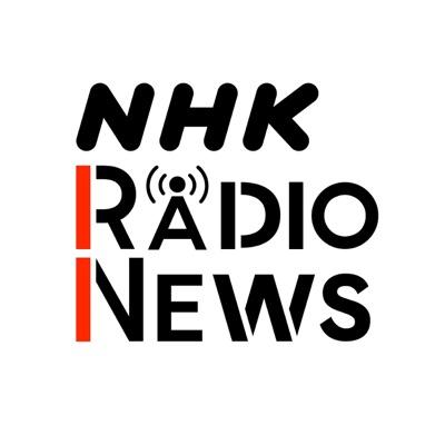 NHKラジオニュース:NHK (Japan Broadcasting Corporation)