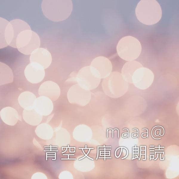 maaa@青空文庫の朗読