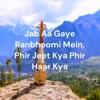 Jab Aa Gaye Ranbhoomi Mein, Phir Jeet Kya Phir Haar Kya artwork
