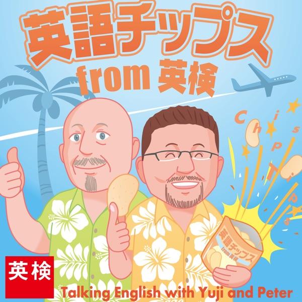 英語チップス from 英検 | 日本英語検定協会