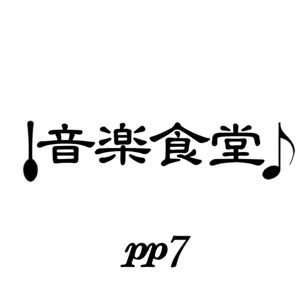 音楽食堂 〜Pocket Portrait 7th〜 カンガルー鈴木