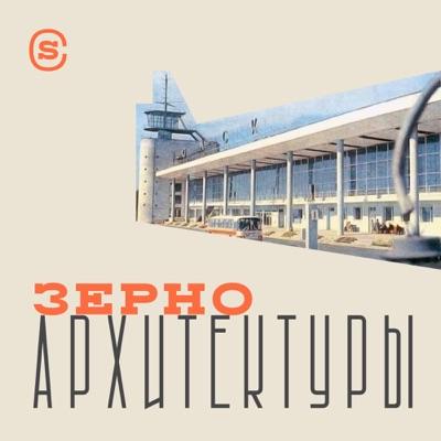 «Зерно архитектуры»:Skuratov Coffee