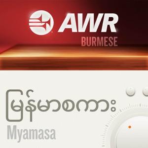 AWR Burmese / မြန်မာစကား (Myanmar)