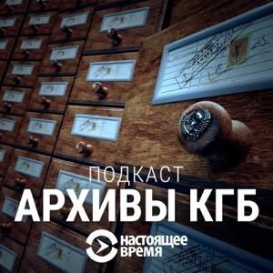 Подкаст Архивы КГБ
