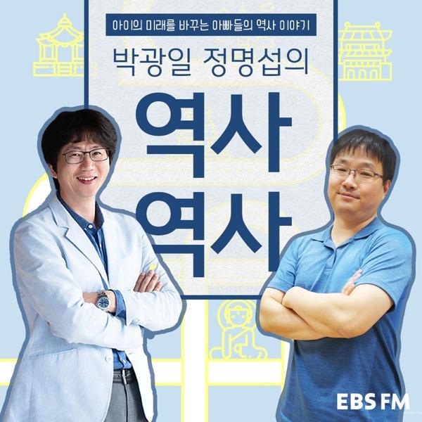 박광일 정명섭의 역사역사