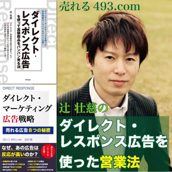 ダイレクト・レスポンス広告を使った営業法【売れる493.com】