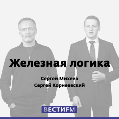 """Железная логика. Сергей Михеев и Сергей Корнеевский:""""Вести FM"""""""