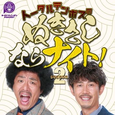 トータルテンボスのぬきさしならナイト!Season2 [オールナイトニッポンPODCAST]:ニッポン放送