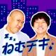 TBSラジオ「ねむチキ」