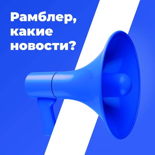 Рамблер, какие новости? image