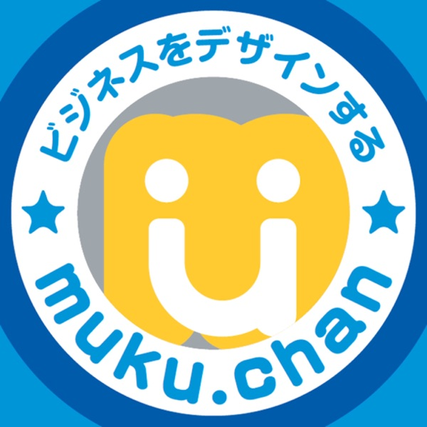 ビジネスをデザインする「muku.chan」